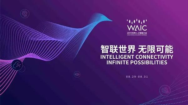 视频//2019世界人工智能大会进入30天倒计时,官方宣传片发布抢先看