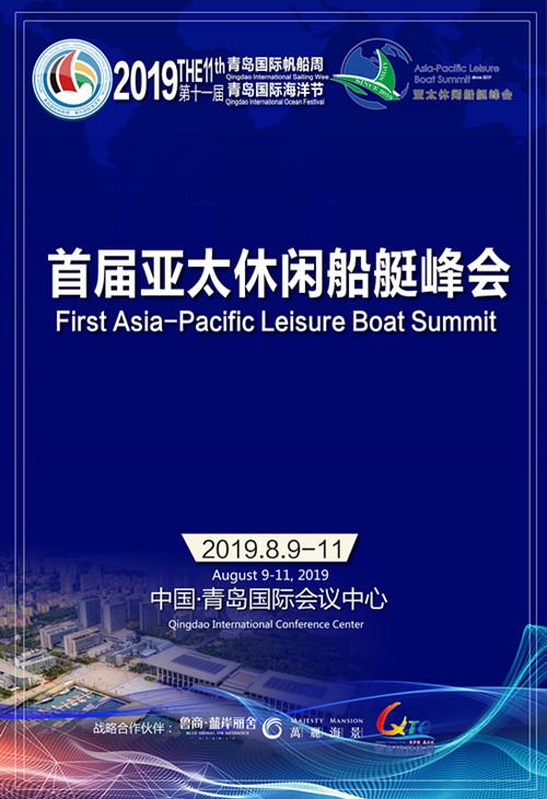 首届亚太休闲船艇峰会在隆重召开