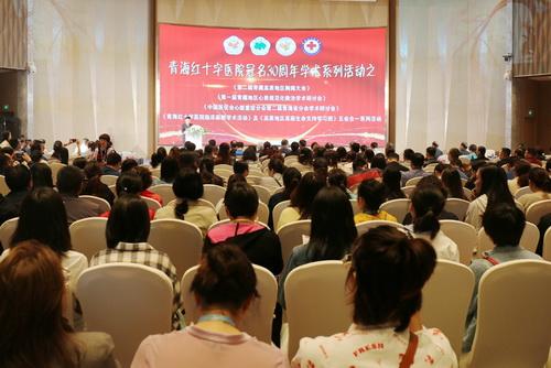 第二届青藏高原地区胸痛大会开幕