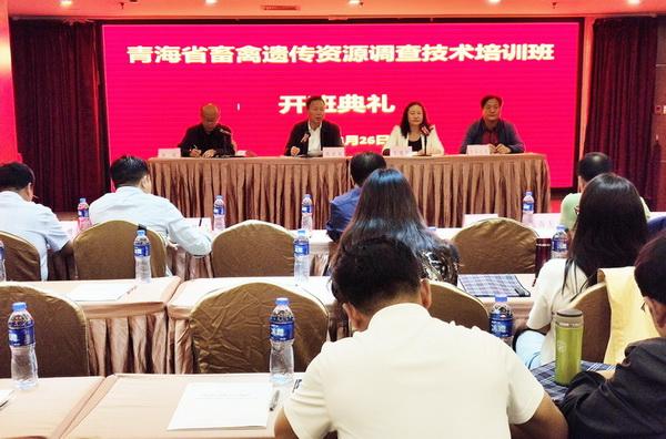 青海省畜禽遗传资源调查技术培训班举行