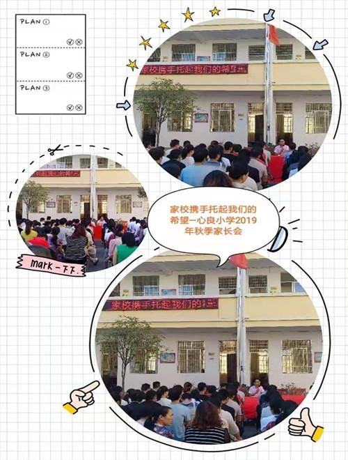 江西赣州:家校携手托起我们的希望