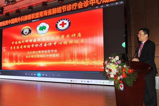 中国胸外科肺癌联盟青海站正式成立