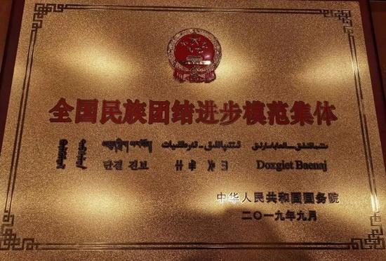 """中共班玛县委获""""全国民族团结进步模范集体""""称号"""