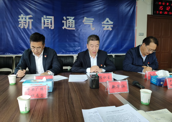 青海省西宁市召开不忘初心牢记使命主题教育新闻通气会