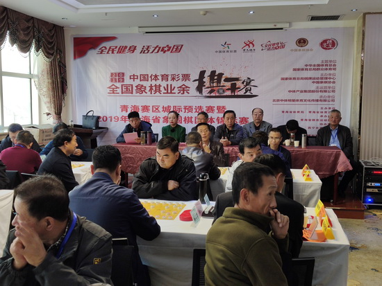 """2019年""""中国体育彩票杯""""青海省象棋、围棋团体锦标赛在西宁举行"""