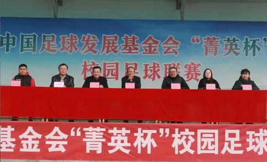 """中国足球发展基金会""""菁英杯""""校园足球邀请赛开赛"""