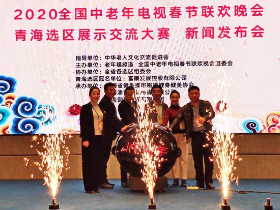 2020年全国中老年电视春节联欢晚会青海选区大赛精彩上演