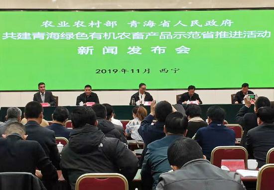 部省共建青海绿色有机农畜产品示范省推进活动取得阶段性成果