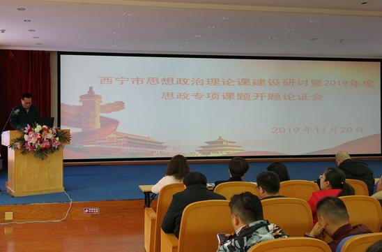 """青海省西宁市教育科学研究院举办""""西宁市思想政治理论课建设研讨会"""