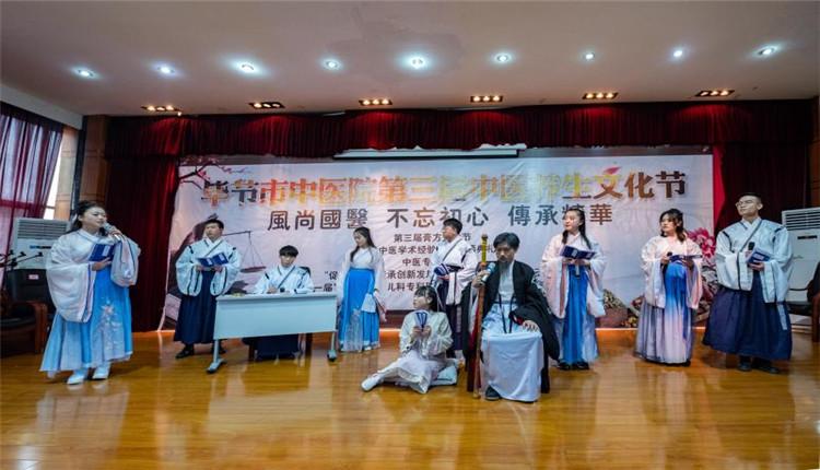 毕节中医文化节:传承惠民释放新活力