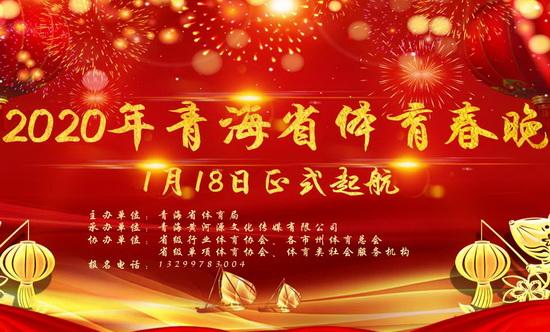 2020年青海省体育春晚1月18日起航
