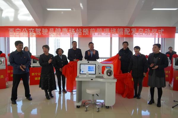 西宁公交举行公交场站健康管理终端仪发放仪式