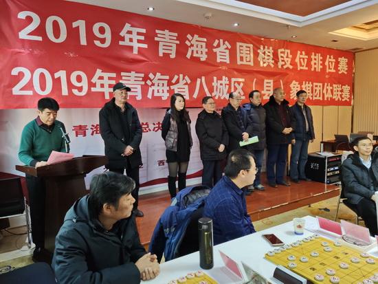 2019年青海省围棋象棋迎来收官之战