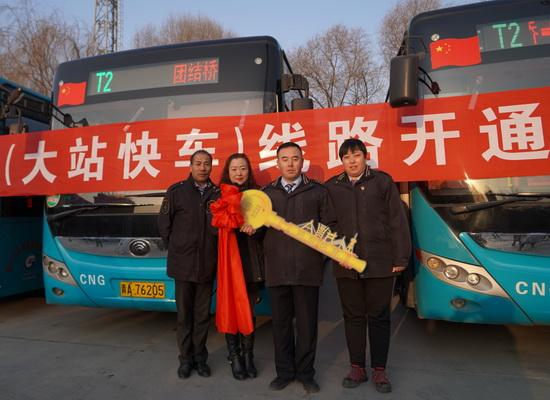 西宁公交举行T字线路大站公交开线仪式
