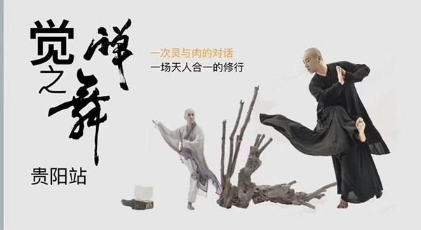 """视频//""""觉之舞""""走进贵阳"""
