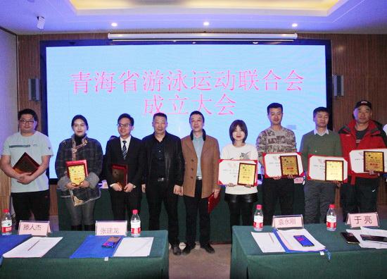 青海省游泳运动联合会成立