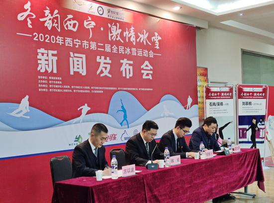 2020年西宁市第二届全民冰雪运动会1月12日开幕