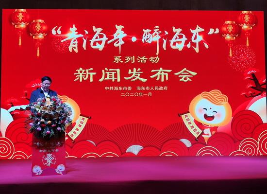 """青海省海东市2020""""青海年·醉海东""""系列文化大宴盛装启幕"""